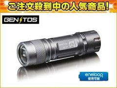 GENTOS/ジェントス SG-325 LEDハンディライト [セン SEN 閃]【150ルーメン】