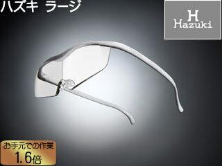 メガネ型拡大鏡 ラージ1.6倍 クリアレンズ 白