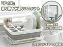 Tamahashi/タマハシ DS07 デイズ 折畳み水切りバスケット スタンドフレーム付き
