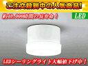 ODELIC 【LEDセール!只今大幅値下げ中!】SH9002LD 小型LEDシーリングライト(昼光色タイプ)