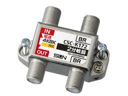 サン電子 CSC-K172 4K・8K衛星放送対応 2分岐器