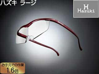 メガネ型拡大鏡 ラージ 1.6倍 クリアレンズ 赤