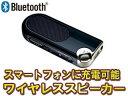スマートフォンへの充電もできるコンパクトなポータブルワイヤレススピーカー。【あす楽対応商...