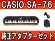 CASIO/カシオ ミニキーボード SA-76 (SA76)電源アダプターセット! 【10曲ソングバンク 44鍵のミニ鍵盤(楽譜つき)】