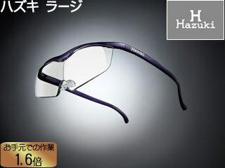 メガネ型拡大鏡 ラージ 1.6倍 クリアレンズ 紫