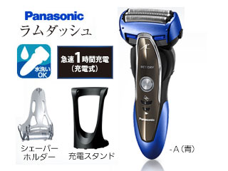 Panasonic/パナソニック ES-ST37-A ラムダッシュ 3枚刃 (青)