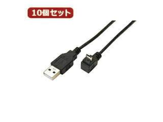 変換名人 変換名人 【10個セット】 USB A to micro上L型100cmケーブル USBA-MCUL/CA100X10
