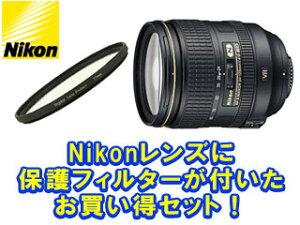 【送料無料】【smtb-u】【レンズ保護フィルター付でこの価格】 Nikon/ニコン AF-S NIKKOR 24-12...