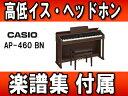 【デジタルピアノ】【セルビアーノ】 CASIO/カシオ AP-460BN 【CELVIANO / セルヴィアーノ】【3年保証】※お届けは玄関先まで(AP460BN) 【沖縄・九州地方・北海道・その他の離島は配送できません】 【配送時間指定不可】