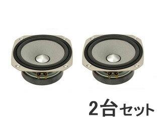 FOSTEX/フォステクス 【2台セット!】 FF165WK 16cmフルレンジ 【FF-WKシリーズ】