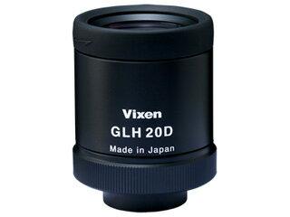 Vixen/ビクセン 19011-9 GLH20D(広角) 接眼レンズ フィールドスコープ用接眼レンズ