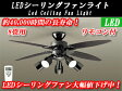 DAIKO/大光電機 【LED】シーリングファンライト AS-562LED(〜8畳用・黒)