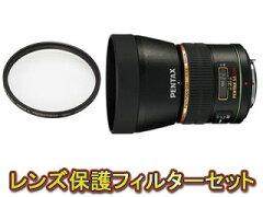 【送料無料】【smtb-u】PENTAX/ペンタックス DA★55mmF1.4 SDM&58S PRO1D プロテクターセット...