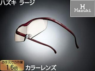 メガネ型拡大鏡 ラージ1.6倍 カラーレンズ 赤
