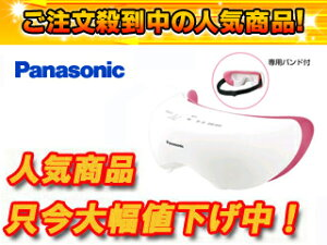 【送料無料】【smtb-u】Panasonic/パナソニック EH-SW51-P 目もとエステ うるおいタイプ (ピン...