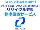 テレビ:液晶・プラズマ式(16V型以上)リサイクル券B