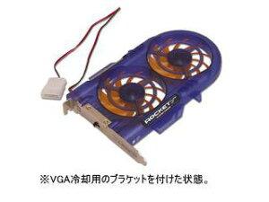 VGAクーラーとシステムクーラーの1台2役EVERCOOL Thermal VGA & システムクーラー RSF-03