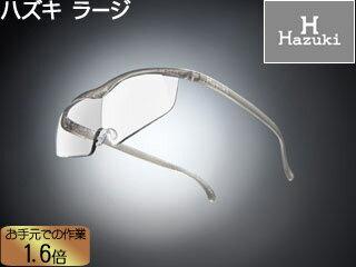 メガネ型拡大鏡 ラージ1.6倍 クリアレンズ チタンカラー
