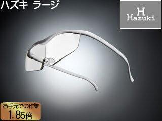 メガネ型拡大鏡 ラージ 1.85倍 クリアレンズ 白