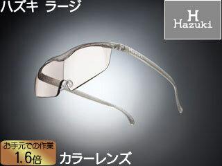 メガネ型拡大鏡 ラージ1.6倍 カラーレンズ チタンカラー