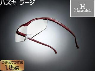 メガネ型拡大鏡 ラージ 1.85倍 クリアレンズ 赤