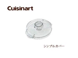 Cuisinart/クイジナート DLC-116 シンプルカバー