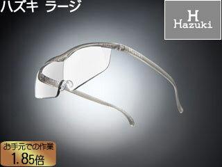 メガネ型拡大鏡 ラージ 1.85倍 クリアレンズ チタンカラー