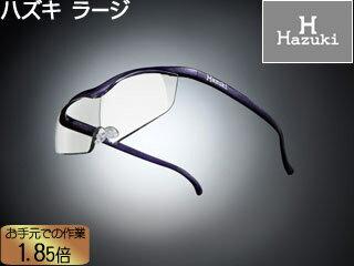 メガネ型拡大鏡 ラージ 1.85倍 クリアレンズ 紫