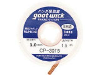 TAIYO/太洋電機産業 【goot/グット】吸取線幅3.5mm長1.5m/CP-3515