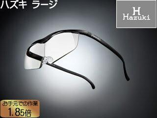 メガネ型拡大鏡 ラージ 1.85倍 クリアレンズ 黒