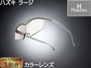 メガネ型拡大鏡 ラージ 1.85倍 カラーレンズ チタンカラー