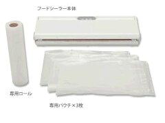 アイリスオーヤマ VPF-370 真空保存フードシーラー【密封パック器】