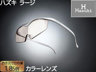 メガネ型拡大鏡 ラージ 1.85倍 カラーレンズ 白