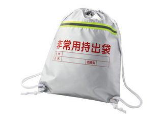 SUNWAY/サンウエイ 反射テープ付非常持出袋/ST−34S