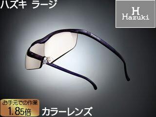 メガネ型拡大鏡 ラージ 1.85倍 カラーレンズ 紫