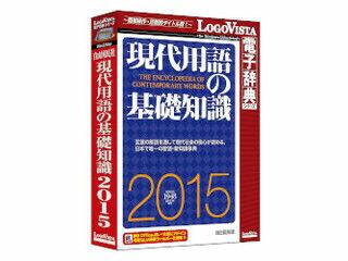PC用電子辞書「現代用語の基礎知識 2015」