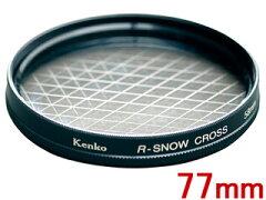 雪の結晶を思わせる、六本線効果のクロスフィルターKENKO/ケンコー 77S R-スノークロス (77mm)