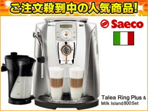 【送料無料】【smtb-u】Saeco/サエコ SUP 032 NRXM-800 タレアリングプラス & ミルクアイランド...