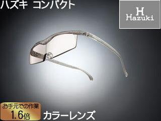 メガネ型拡大鏡 コンパクト 1.6倍 カラーレンズ チタンカラー