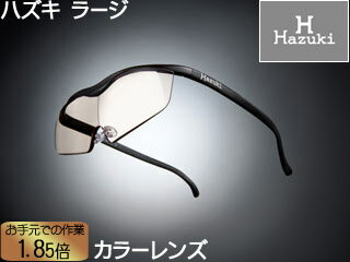 メガネ型拡大鏡 ラージ 1.85倍 カラーレンズ 黒
