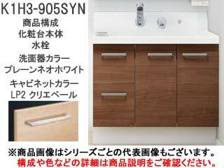 LIXIL/リクシル 【INAX】K1H3-905SYN/LP2H K1 900mm化粧台 片引き出しタイプ 寒冷地仕様 (クリエペール):ムラウチ