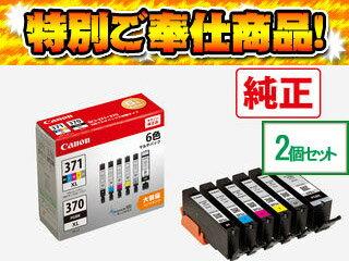 【最安挑戦中!】キヤノン 純正インク2個セットがお買い得!使用期限2019年2月