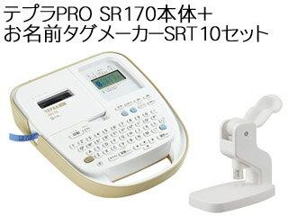 【お名前タグ印刷機能搭載!】テプラPRO SR170 + お名前タグメーカー SRT10