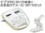 【お名前タグ印刷機能搭載!】テプラPROSR170+お名前タグメーカーSRT10