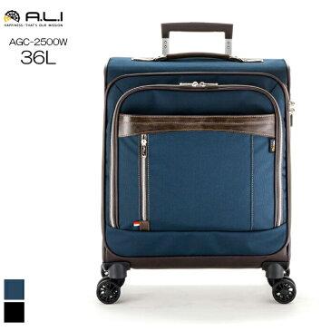 A.L.I/アジア・ラゲージ AGC-2500W コーデュラナイロン ソフトキャリー 機内持込 (ネイビー)【36L】 スーツケース 持ち込み 小さい Sサイズ ビジネス
