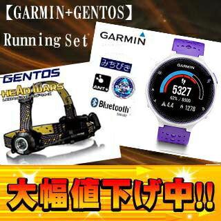 GARMIN + GENTOS 371788 フォアアスリート ForeAthlete 230J (PurpleStrike) + HW-999H LEDヘッド...