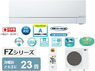 ルームエアコン霧ヶ峰FZシリーズMSZ-FZ7118S(W)ピュアホワイト【200V】
