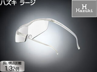 メガネ型拡大鏡 ラージ 1.32倍 クリアレンズ パール