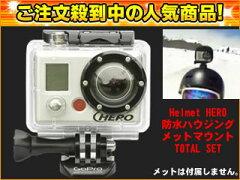 【送料無料】【smtb-u】GoPro/ゴープロ WCHDHH1 HD・HelmetHEROヘルメットヒーロー 超小型・高...