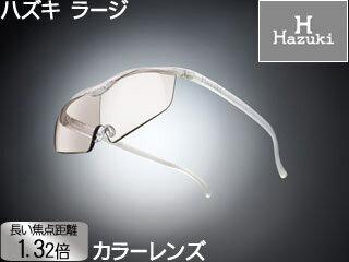 メガネ型拡大鏡 ラージ 1.32倍 カラーレンズ パール